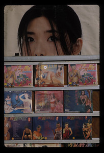 CD shop, Dali, China.