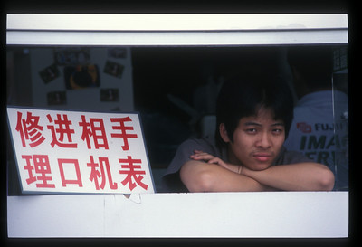 Photo shop near Tiananmen Square, Beijing, China.