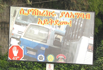 Billboard, Addis Ababa, Ethiopia.