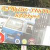 Billboard, Addis Ababa, Ethiopia.