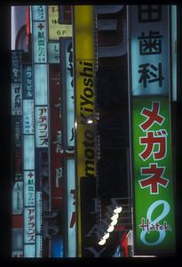 Detail of signs in Shinjuku, Tokyo, Japan.
