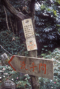 Signs at wasabi farm near Matsumoto, Nagano, Japan.