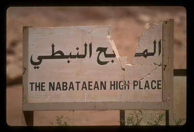 The Nabataean High Place, Jordan.