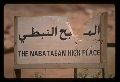 The Nabataean High Place, Jordan.