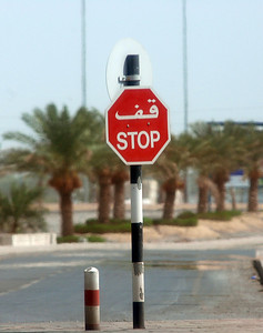 Awqafa sign, Oman.