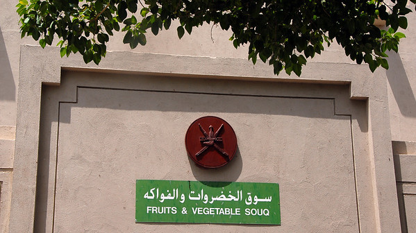 Souk at Nizwa, Oman.