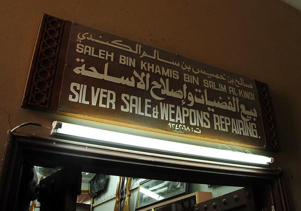 Need your weapons repairing? Nizwa, Oman.