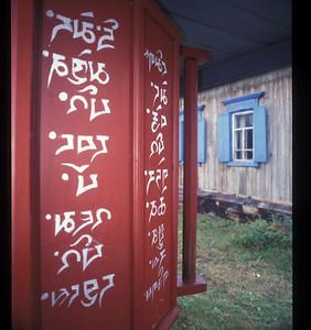 Prayer wheel in Buddhist monastery, or datsun, in Ivolginsk, Buryatian Autonomous Republic, Siberia, Russia.