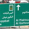 Traffic sign, Dubai, United Arab Emirates.