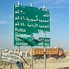 Road sign in Anbar