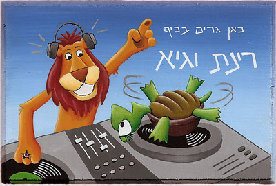 dj lion & spinning turtle