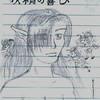 Yosei no Torokobi