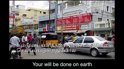 Tamil Lord's Prayer