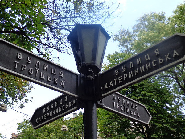 Check out the street signs in Odessa... not everyday you see writing in different characters then the 26 letters we're used to. :-)
