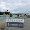 """Our final stop in Japan was in """"Nagasaki""""… the highlight there was visiting their """"Atomic Bomb"""" Museum which explained very thoroughly the events that took place on that dreadful day in 1945."""