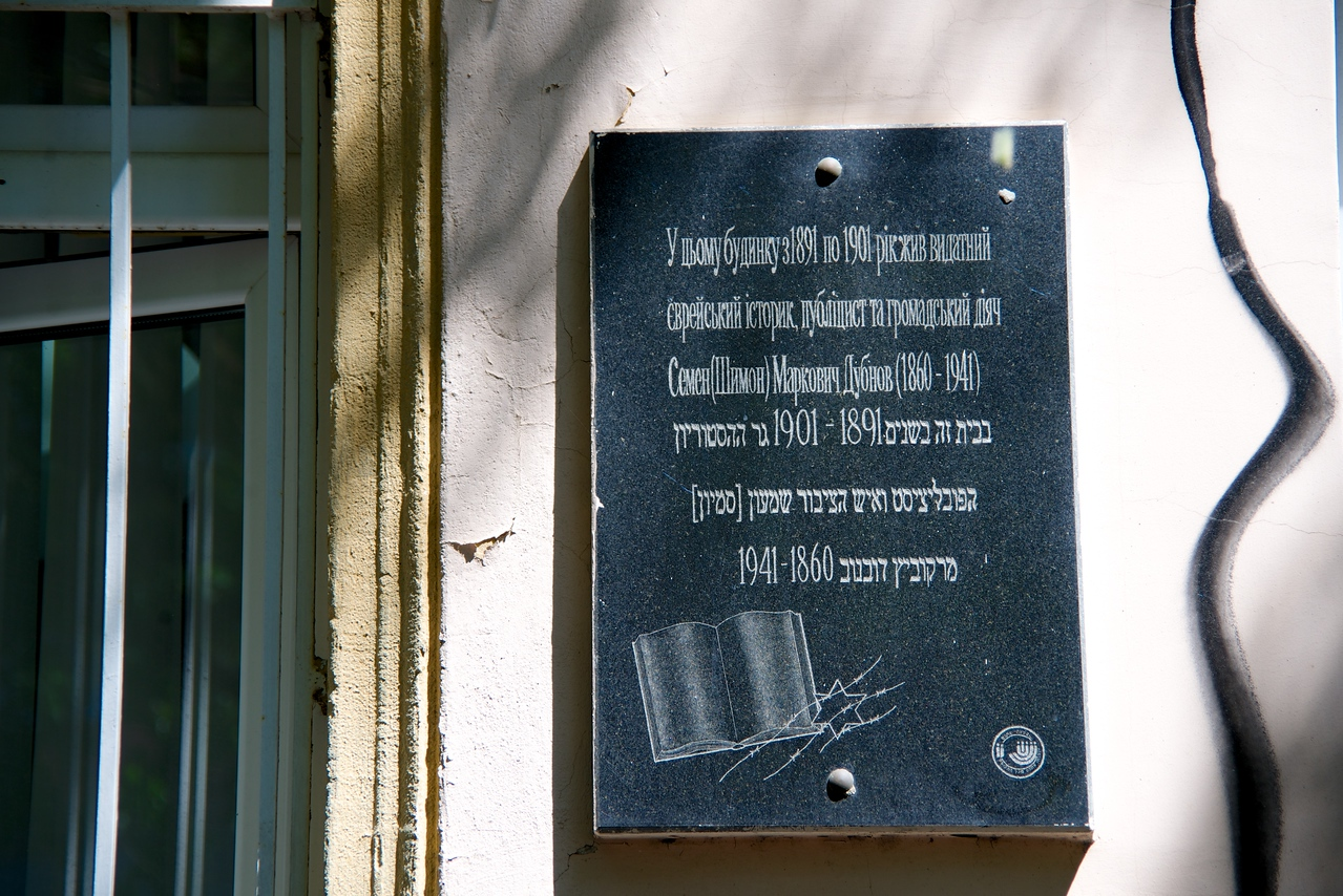 Memorial Placque to Semion Dubnov, Famous Historian (History Books Used in Israel)
