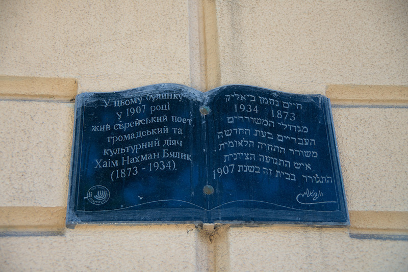 Memorial Placques Were Placed All Over The Jewish Quarter After Soviets Left in 1991… This One is for The Father of Modern Jewish Literature, Haim Nashodeli