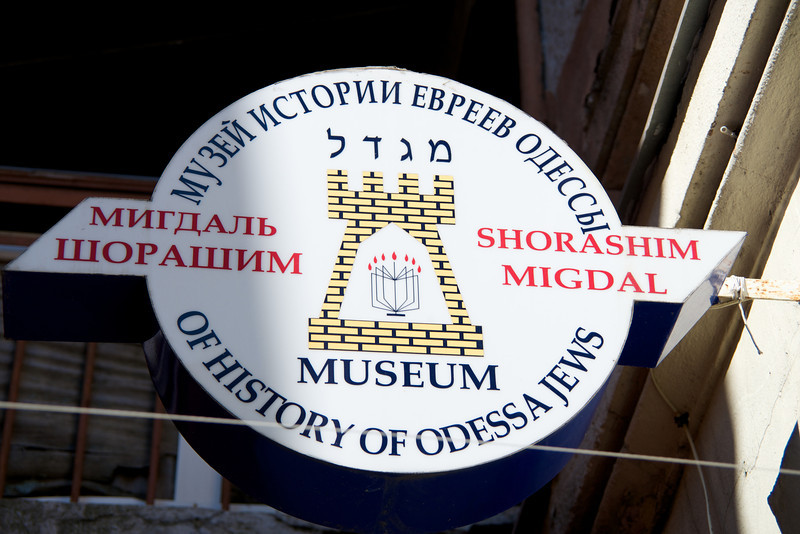 Museum of History of Odessa Jews… In A Private Home… Objects Donated by Families with Ties to Odessa (local and throughout the world)