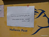 Hellenic Post Box Arabic Notice Mytilene 21-07-2015 12-23-58