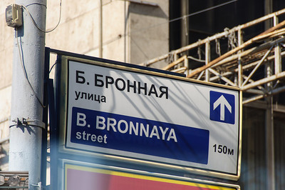 I guess in Moscow they're slightly more open to tourists or at least diplomats