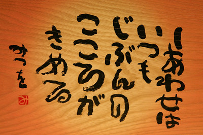 Happiness is always decided by one's heart.  Calligraphy by Mitsuo Aida (1924 - 1967)