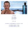 DAVIDOFF Cool Water 2013 Hong Kong (format 15 x 15 cm) <br /> 'The power of cool - Starring Paul Walker'