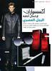 DAVIDOFF Hot Water 2009 Saudi Arabia (advertorial Hia magazine)