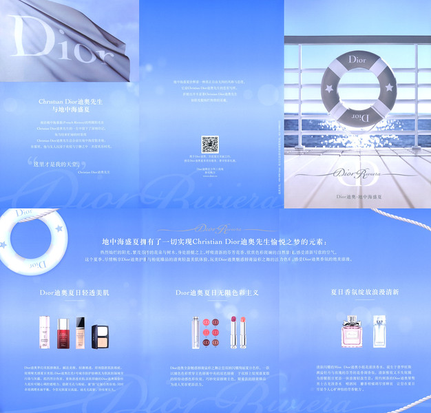 DIOR La Riviera 2016 Hong Kong (glossy 6-face foldout 15x 21 cm each face, text in Chinese