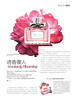 Miss DIOR Absolutely Blooming 2016 China