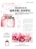 Miss DIOR Blooming Bouquet 2015-2016 China 'Beauty news'