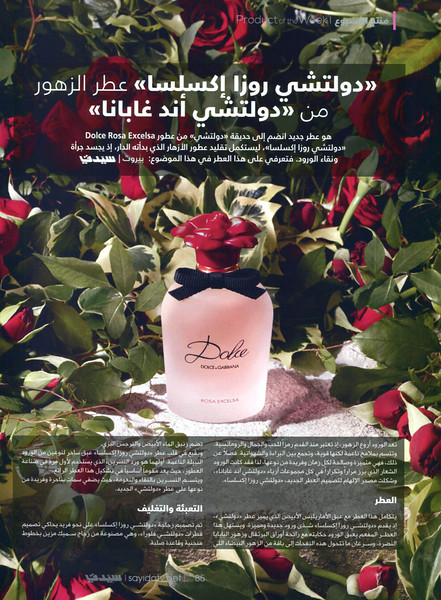 41847eec DOLCE & GABBANA Dolce Rosa Excelsa 2016 United Arab Emirates (advertorial  Sayidaty)