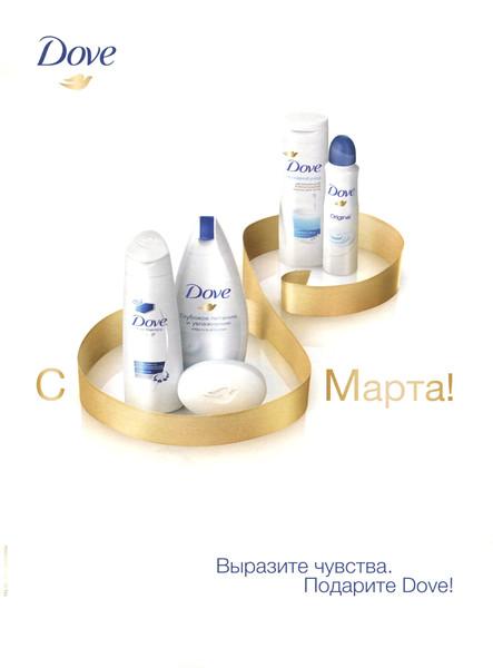 DOVE Diverse 2015 Russia (handbag size format) 'С 8 марта! - Выразите чувства, подарите Dove!'