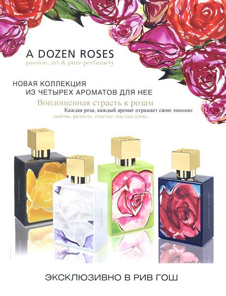 A DOZEN ROSES Diverse (Gold Rush - Iced White - Electron - Shakespeare in Love) <br /> 2013 Russia (Rive Gauvhe stores) 'Passion, art & pure perfumery - <br /> Новая коллекция из четырех ароматов для нее - Эксклюзивно в Рив Гош'<br /> Bottle design: Lynn Emmolo