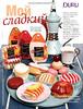 DURU Gourmet 2011 Russia (advertorial Cosmopolitan) 'Мой сладкий'