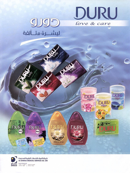 DURU Diverse 2010 United Arab Emirates 'Love & care'