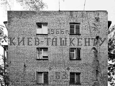 Five-storey residential building, built in 1966 by Ukrainian workersFünfstöckiges Wohngebäude, 1966 von ukrainischen Arbeitern errichtetImage: © Philipp Meuser