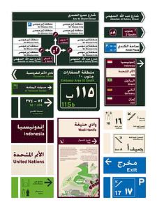 06 Diplomatic Quarter Riyadi, Saudi Arabia, wayfinding system