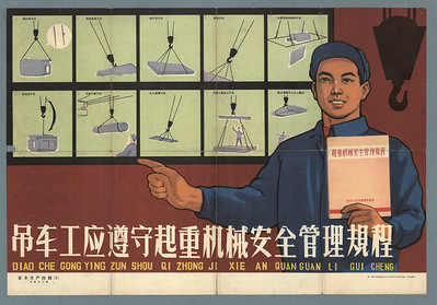 "01 Chinesisches Plakat mit dem Titel ""Beim Anheben müssen Sicherheitsregeln bezüglich Schwerlasten befolgt werden"" 