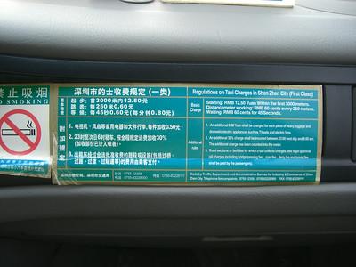 080412 ShenZhen