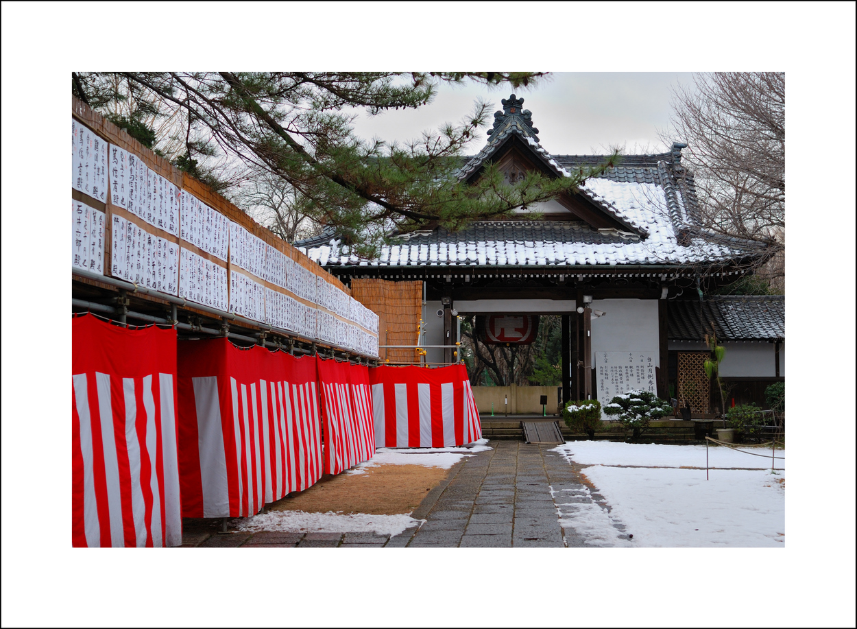 February 2.  We had a sprinkling of snow in the morning.  This was the day before the Setsubun festival, and Setagaya Kannon was all set up and ready.