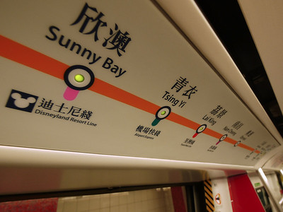 Sunny Bay to Nam Cheong, then KamSheung Road.