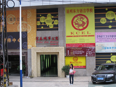 Entrance to my language school KCEL.  School is on the fifth floor.