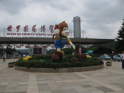 Entrance to the World Horticulture Expo Garden.  This expo took place in 1999.