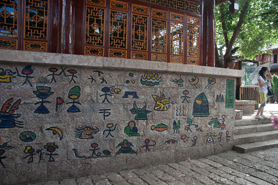 Not sure whether this is Naxi writing.The predominant ethnic group who lives in Lijiang is Naxi.