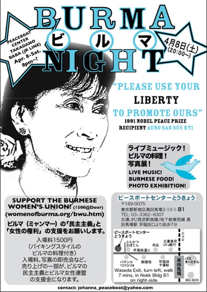 Burma Night