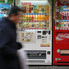 Vending Machine Blur