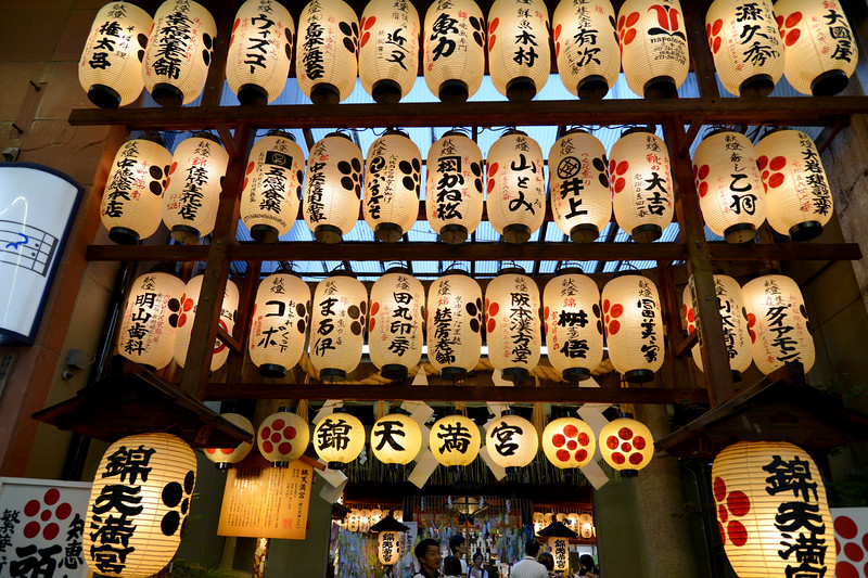 Nishiki Tenman-gū Shrine at Nishiki Market near Kawaramachi Station in Kyoto.<br /> <br /> Kyoto (京都市) is a city located in the central part of the island of Honshu, Japan. It has a population close to 1.5 million. Formerly the imperial capital of Japan for more than one thousand years, it is now the capital of Kyoto Prefecture, as well as a major part of the Kyoto-Osaka-Kobe metropolitan area. With temples, parks, bustling business districts, markets, from regal estates to the tightly-packed neighborhoods, Kyoto is one of the oldest and most famous Asian metropolises. Although ravaged by wars, fires, and earthquakes during its eleven centuries as the imperial capital, Kyoto was spared from much of the destruction of World War II. With its 2000 religious places- 1600 Buddhist temples and 400 Shinto shrines, as well as palaces, gardens and architecture intact, it is one of the best preserved cities in Japan.