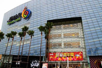 (高雄) 梦时代广场 (Dream Mall)
