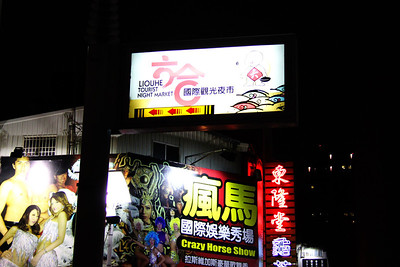 (高雄) 六合夜市 (Liu He Night Market)
