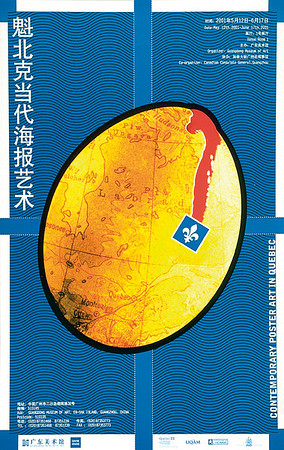 Alfred Halasa, CONTEMPORARY POSTER ART IN QUEBEC, GUANGZHOU,  2001